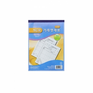 우진 2500 NCR거래명세서(3매1조), 권